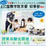 2022年、京都に新インターナショナルスクール初等部開校! AIC国際学院京都 初等部(AIC World College of Kyoto)
