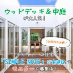 『ウッドデッキ・中庭』が大人気!デザイナーズ住宅「SIMPLE NOTE」公宝建設でモニターを募集中!