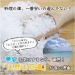 料理の塩、一番安いの選んでない?美容も気にするなら、断然「天然天日塩」が良い理由
