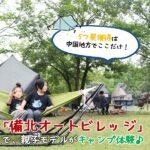 中国地方でここだけ!5つ星獲得「備北オートビレッジ」で親子モデルがキャンプ体験♪
