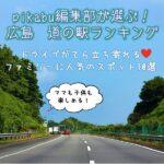 広島道の駅pikabu編集部が選ぶランキング10選!家族でドライブ