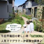 牛田早稲田の新しい街「SATONOWA(さとのわ)」。人気ママグラマーが家族で探検♪