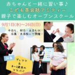 赤ちゃんと一緒に習い事♪こども英会話「アミティー」でオープンスクール開催!