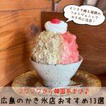 広島のかき氷おすすめ13選、ふわふわから韓国系まで