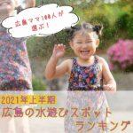 広島水遊び・川遊びスポット15選ランキングで紹介!