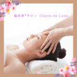 脳洗浄®︎サロン Claire de Lune(クレアデルネ)