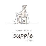 美容鍼灸・温活サロン supple -サプル-