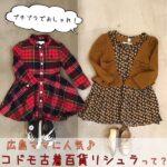 プチプラでおしゃれ!広島ママに人気の「コドモ古着百貨リシュラ」って?