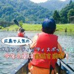 広島で人気の水上アクティビティスポット5選☆今年の夏は自然を満喫!