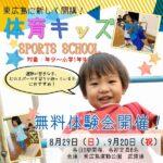 【無料体験教室あり】子供たちが「体育大好き」に♡東広島に新しい体育教室が誕生!