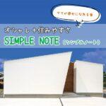 ママが幸せになれる家。オシャレ+住みやすさ=「SIMPLE NOTE(シンプルノート)」