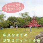 広島でピクニックにおすすめ!芝生のある公園&おでかけスポット16選