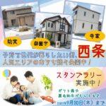 子育て世帯が暮らしたい街、西条。人気エリア助実・御薗宇・寺家のお家を見に行こう!