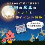 広島週末イベント情報&今から予約できる10月イベントまとめ!休館情報も♪