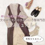 おしゃれ広島ママ必見!【Lisululu(リシュルル)】は女の子のためのかわいい古着専門店♡