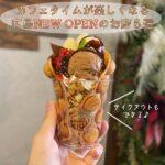 テイクアウトもできる♪カフェタイムが楽しくなる広島NEW OPENのお店5選