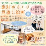 【9/25・26】「マイホームが欲しい広島ママのための家計やりくり見直し診断」開催♪子どもが楽しめるイベントも♡
