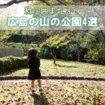 緑たっぷりで癒される♪広島の山の公園4選