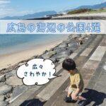 広島の海辺の公園4選☆自然も遊びも楽しめる!