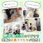 体にやさしい、火に強い、メンテナンスもラク!「無添加住宅」のすごさを実験で広島ママたちが体感!