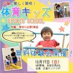 【無料体験教室開催】運動嫌いな子のためのスポーツスクール?!体育キッズスポーツスクールいよいよ広島で開校!