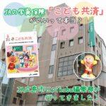 JAの学資保険「こども共済」がいいって本当?JA広島市にpikabu編集部が行ってきました!