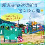 広島の遊び場付き道の駅4選☆子供も大人も一緒に楽しめる♪