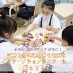 子供を真のバイリンガルに!広島で日本語教育も充実のインターナショナルスクール、知ってる?