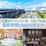 子連れママに大人気!レクト広島の最新情報をまとめてご紹介♡グルメもイベントも!